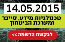 """""""טכנולוגיות מידע, סייבר ומערכת הביטחון"""" - מושב מיוחד במסגרת ארוע Bynet Expo"""