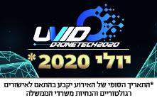 כנס הכלים הבלתי מאויישים - UVID 2020