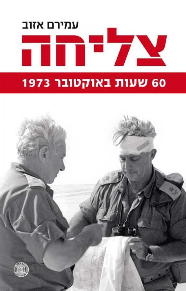 צליחה - 60 שעות במלחמת 1973