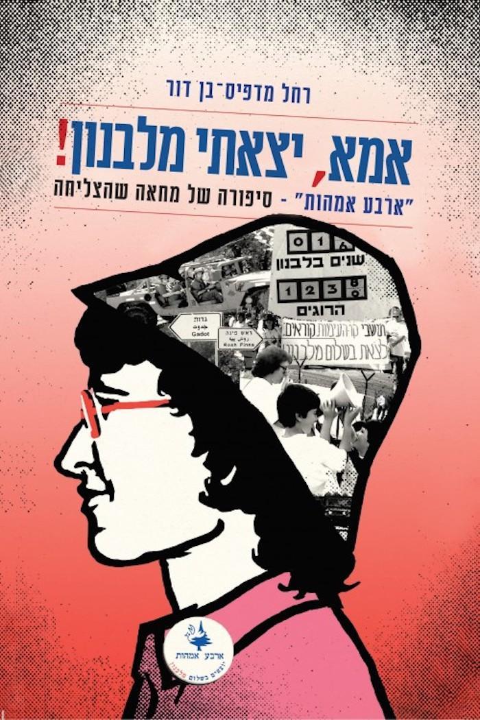 הספר מתאר את התפתחות תנועת ״ארבע אמהות״ שהובילה ליציאת צה״ל מדרום לבנון