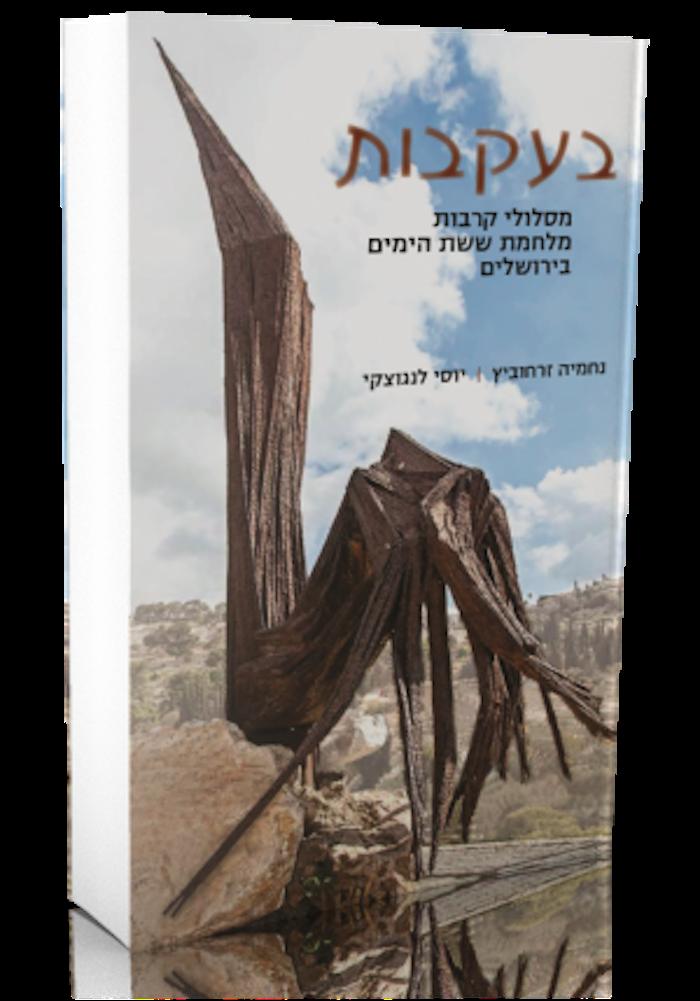 בעקבות – מסלולי קרבות מלחמת ששת הימים בירושלים
