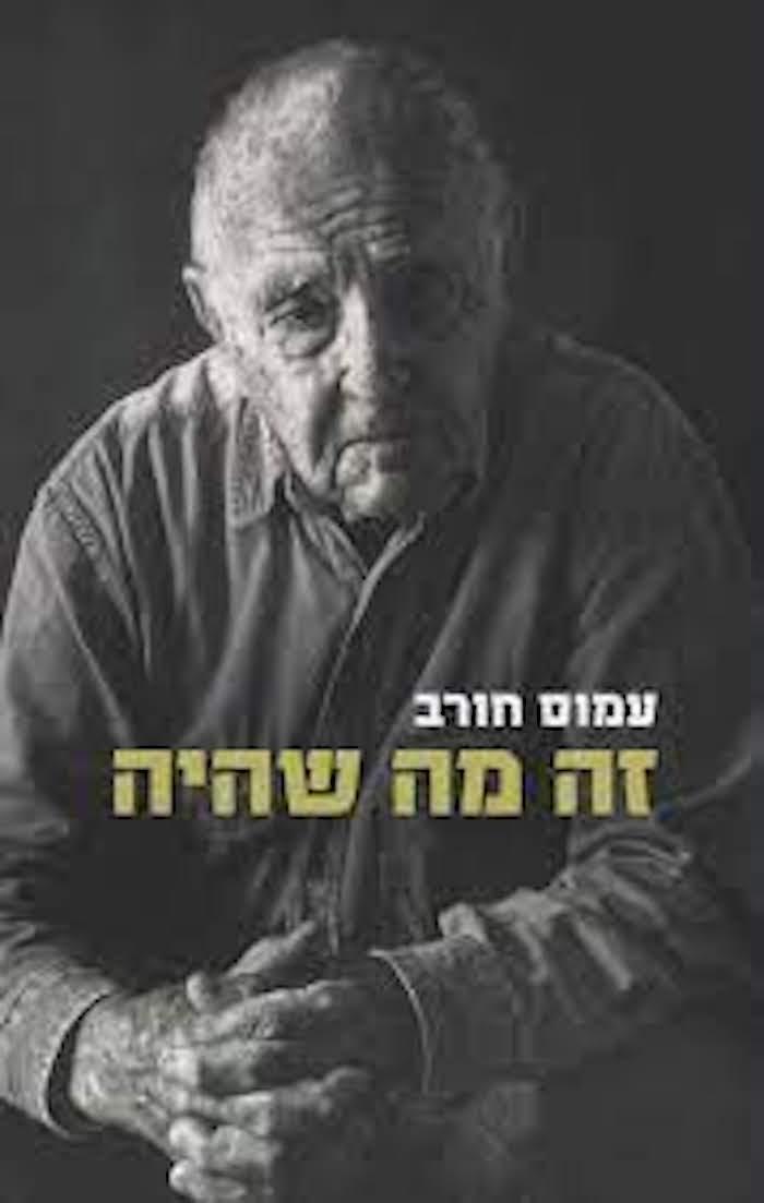 האוטוביוגרפיה של אלוף (מיל׳) עמוס חורב