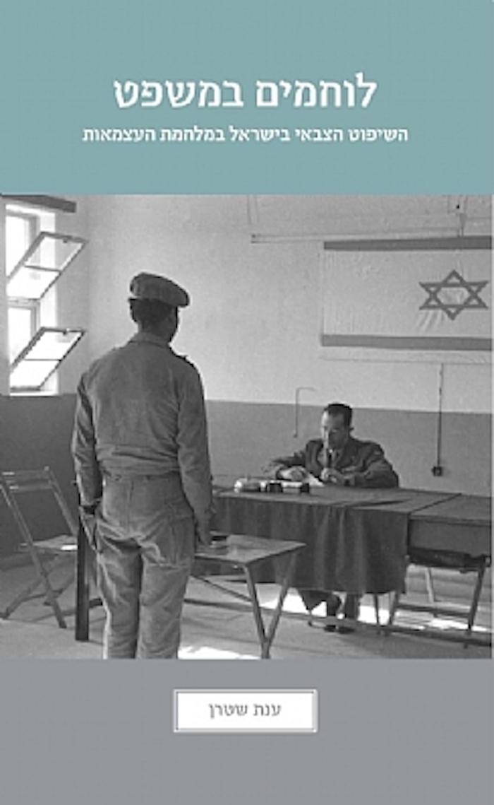 לוחמים במשפט - ההתפתחות ההיסטורית של המשפט הצבאי בישראל מאז ימי המחתרות
