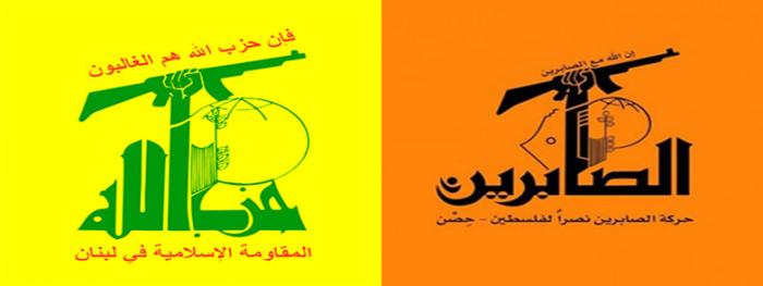 תנועת א-צאברין - נציגה איראנית בזירה הפלסטינית