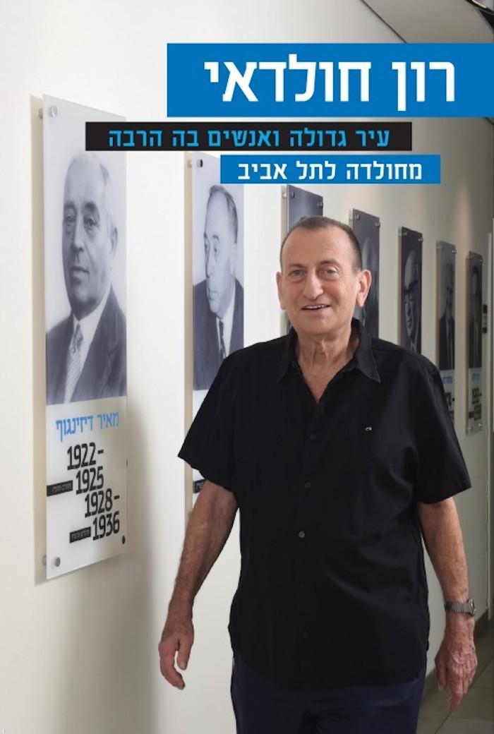 ספר חדש חושף את קבלת ההחלטות של רון חולדאי ממלחמת ששת הימים ועד ניהול עיריית תל אביב