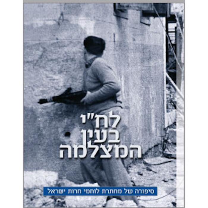 מה אתם יודעים על תנועת הלח״י? ספר חדש מסכם את היסטוריית הארגון